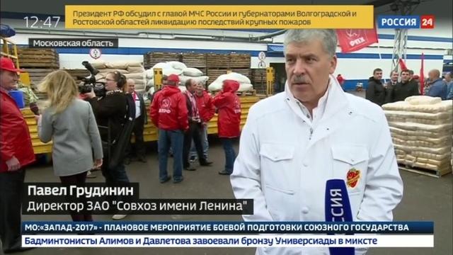 Новости на Россия 24 • Коммунисты отправили в Донбасс школьный гумконвой
