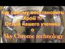 Как самому хромировать !Отзыв нашего ученика !Sky Chrome technology
