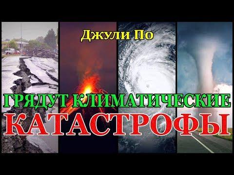 Грядут Климатические Катастрофы. Джули По