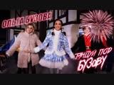 Премьера клипа! Танцуй под Бузову. С новым годом 2019!