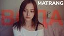MATRANG - ВОДА (cover by Valery. Y./Лера Яскевич)