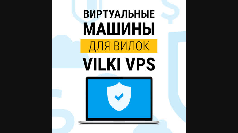 Vilki VPS - Виртуальные машины для вилок