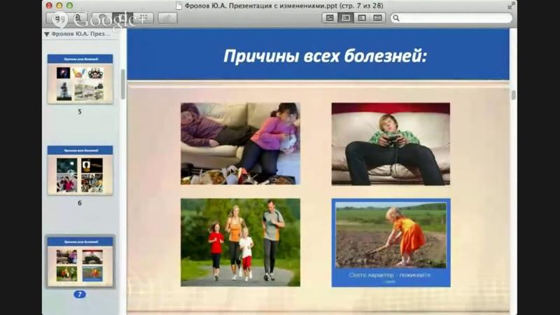 9 причин всех болезней! 9 факторов здоровья. Питание и не только. Фролов Ю. А. от 22.10.14.