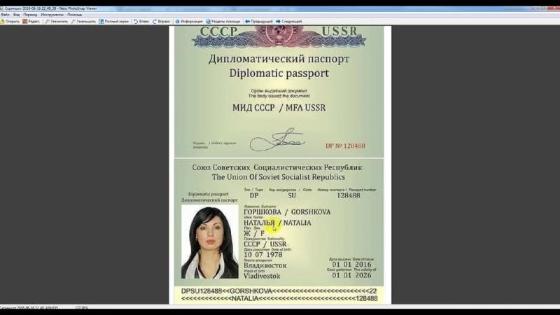 Дипломатический паспорт СССР 2018 г