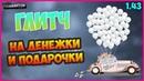НОВЫЙ ГЛИТЧ НА ДЕНЬГИ В GTA ONLINE НА ДАРЕНИЕ ТАЧЕК ДРУЗЬЯМ 1.43 PS4