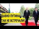 Эпохальная встреча! Путин прилетел в Ташкент с государственным визитом. Срочно!