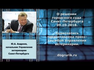 Цитата начальника Управления ветеринарии СПб.