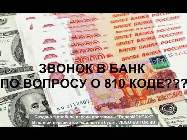 Код 810 разговор с сотрудниками банков. ШОК 810 РАБОТАЕТ А 643 НА МЕЖДУНАРОДНОМ НАВЕРНОЕ...