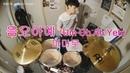 마마무MAMAMOO-음오아예 Um Oh Ah Yeh / 짱돌드럼 Jangdol Drum 드럼커버 Drum Cover, 드럼악보 Drum Score