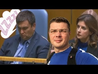 Зрада! Климкин уснул во время выступления Порошенко в ООН