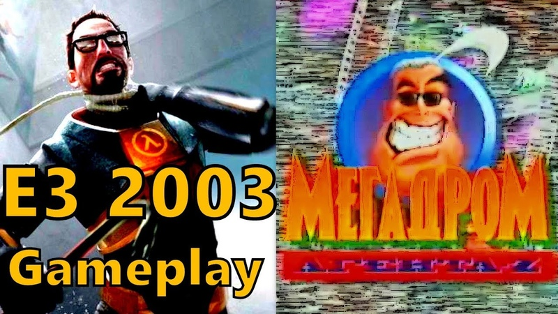 08 - Мегадром Агента Z - Half-Life 2 - E3 '2003 - gameplay video (4 канал , 2003 год) HD