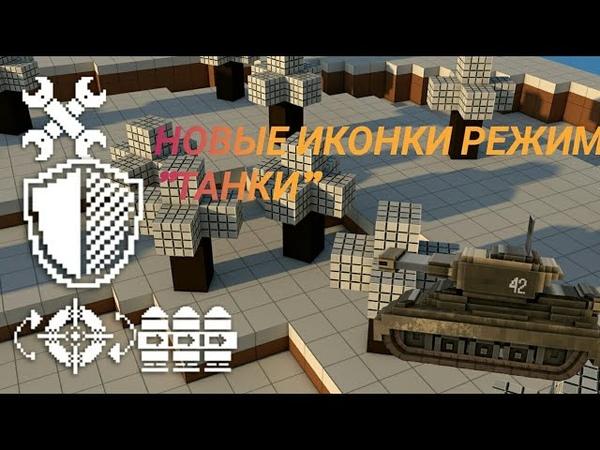 Блокада - Новые иконки режима Оверлорд