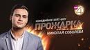Прожарка Николая Соболева! Специальный гость - Амиран Сардаров! БЕЗ ЦЕНЗУРЫ 18