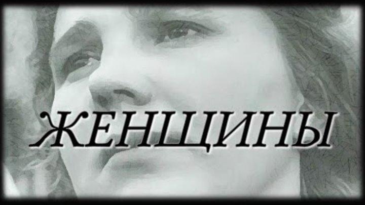 Фильм Женщины_1965 (мелодрама).