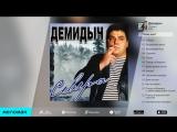 ДЕМИДЫЧ - СЕВЕРА - DEMIDYCH - SEVERA (1)