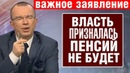 ❌ Срочно! ВЛАСТЬ ПРИЗНАЛАСЬ, ЧТО ОНА НАГЛО ВРЕТ ПЕНСИОНЕРАМ / Пронько / Путин Медведев