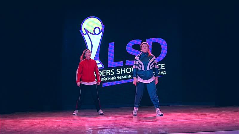 LSD 2018 - К29 - Ожегова Инна и Крюкова Алена - Street Show New Duo