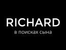 RICHARD В поисках сына