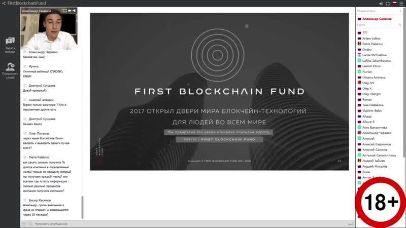 Как можно заработать инвестируя в криптовалюту First Bloсkchain Fund . Первый всероссийский вебинар