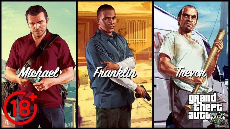 Grand Theft Auto V Тега тега тега или жми на Е 45