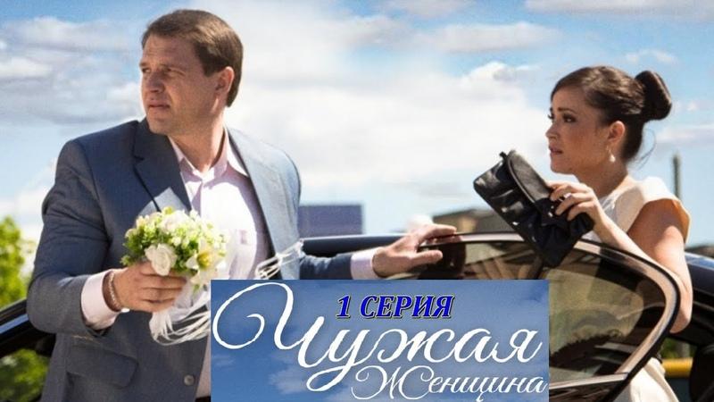 ЧУЖАЯ ЖЕНЩИНА Сериал Россия * 1 Серия Мелодрама HD 1080p