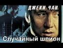 Случайный шпион (2000) боевик, комедия, понедельник, кинопоиск, фильмы , выбор, кино, приколы, ржака, топ
