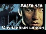 Случайный шпион (2000) #боевик, #комедия, #понедельник, #кинопоиск, #фильмы ,#выбор,#кино, #приколы, #ржака, #топ