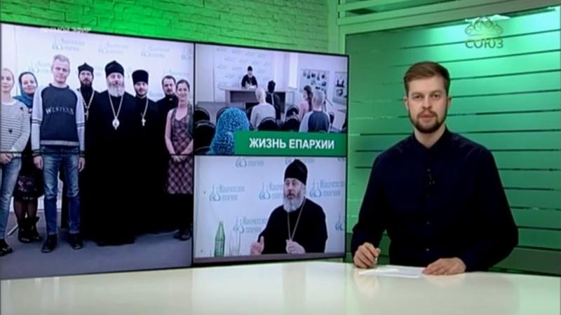 Пресс-конференция епископа Калачёвского и Палласовского Иоанна с журналистами.