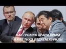 Как громко брали Крым и как тихо отдаем Курилы. № 917