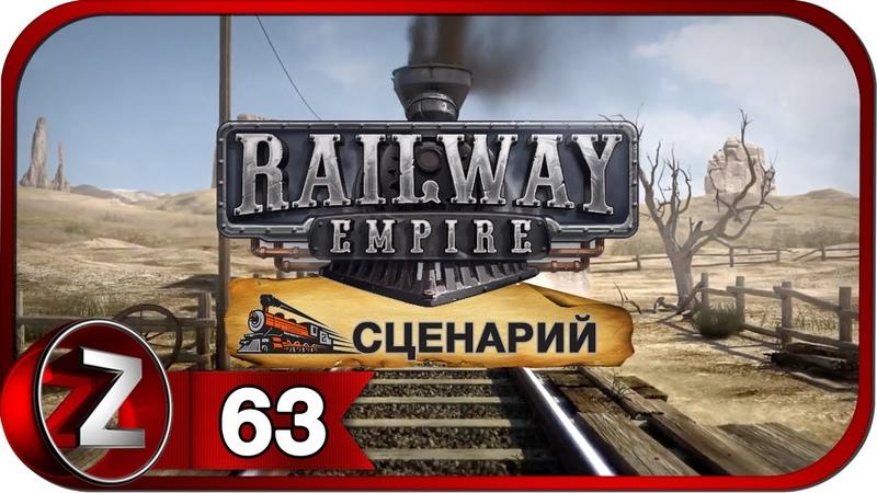 Railway Empire Прохождение на русском 63 - Новый путь до Солт-Лейк-Сити [FullHD PC]