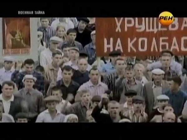 Восстание в Новочеркасске.