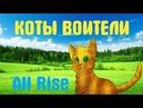All Rise Коты Воители Alvin Kreed