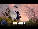 Мэри Поппинс возвращается – трейлер