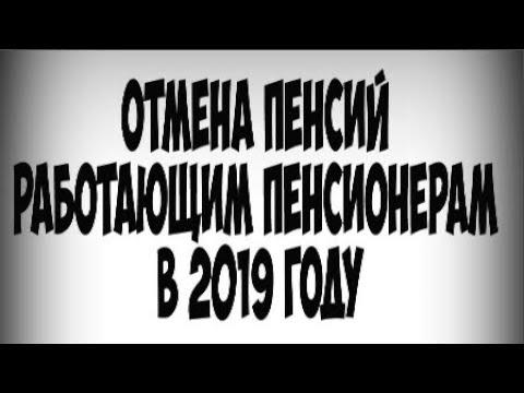 КАКОЙ БУДЕТ ПЕНСИЯ РАБОТАЮЩИМ ПЕНСИОНЕРАМ В 2019 ГОДУ