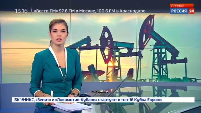 Новости на Россия 24 • На сделке с ОПЕК Россия заработала сотни миллиардов долларов