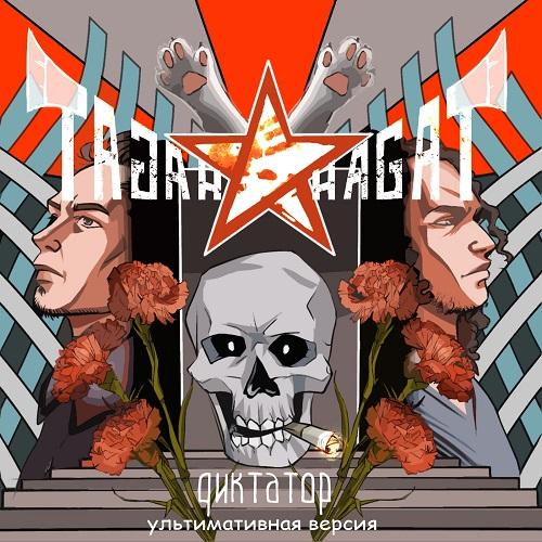 (Gothic Industrial Metal) HAGAT - Диктатор. Ультимативная версия - 2018, MP3, 320 kbps