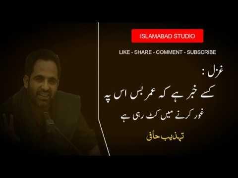 Tehzeeb Hafi Ghazal - Tehzeeb Hafi Poetry - Tehzeeb Hafi Shayari - kise KHabar hai ki umr bas us pe