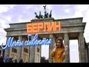 БЕРЛИН первая неделя | Мечты сбываются