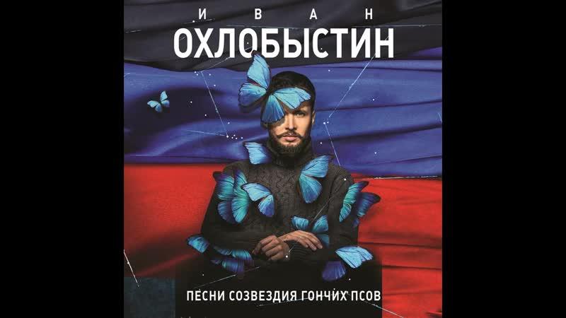 Иван Охлобыстин Песни созвездия Гончих Псов