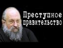 Преступное правительство АнатолийВассерман