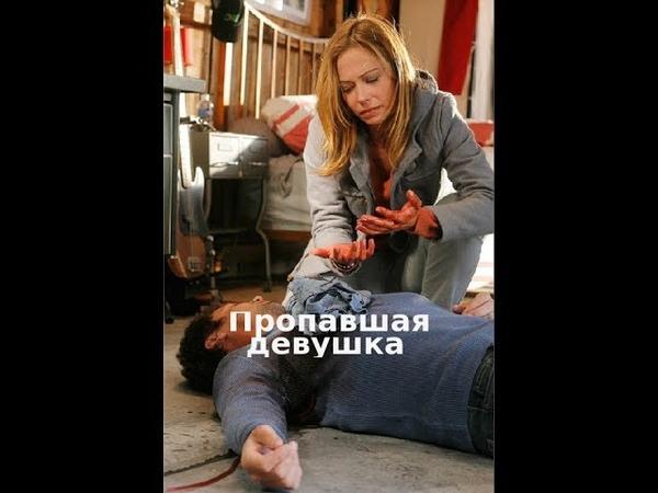 Убийство в Пила /Пропавшая девушка/ триллер детектив 2014 Франция