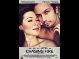 Chasing Fire - Love Thy Brother (2013) Филиппины