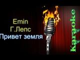 Emin и Григорий Лепс - Привет земля ( караоке )