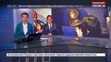 Новости на Россия 24 В Лондоне установили бюст Гагарина