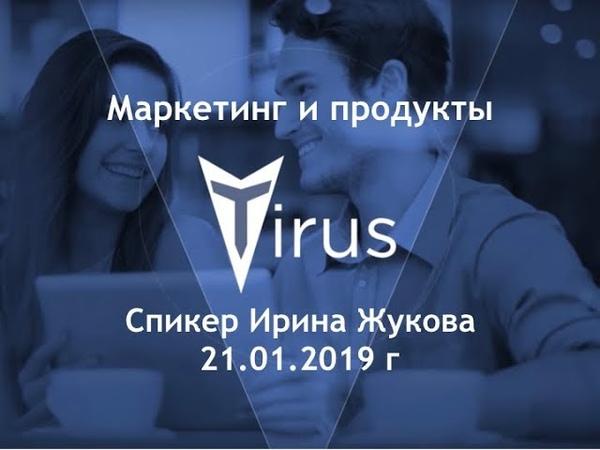 Маркетинг компании Tirus от 21 01 2019 года спикер Ирина Жукова вечерний