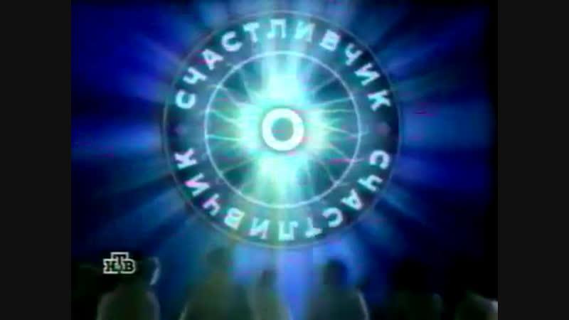 О Счастливчик эфир от 10 июня 2000 года
