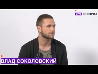Влад Соколовский на LIVE Видеочат МУЗ-ТВ (20.03.19)
