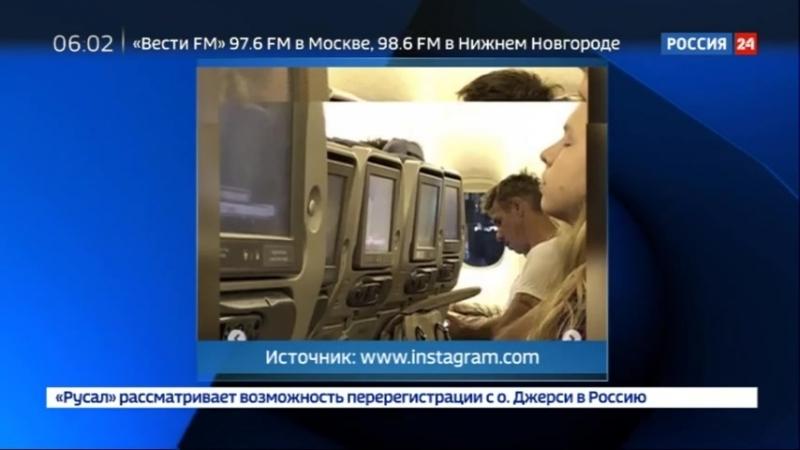 Дебошир Панин развернул самолет обратно в Крым
