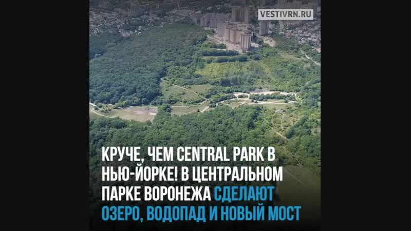 Центральный парк в Воронеже - всё только начинается!