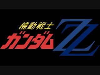 [Anime/Game OST]機動戦士ガンダムZZ OST(SDガンダム ジージェネレーション シリーズVer.)
